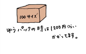 ゆうパックだったら1200円くらいかかります。