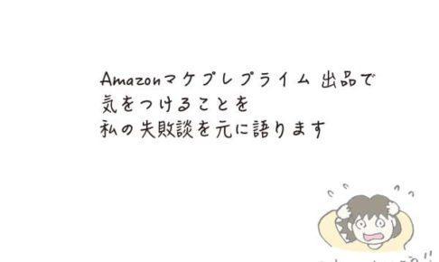 Amazonマケプレプライム 出品で気をつけることを私の失敗談を元に語ります
