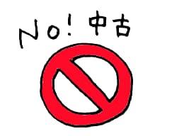 No!中古