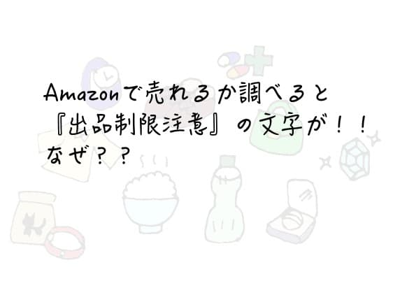 Amazonで売れるか調べると『出品制限注意』の文字が!!なぜ??