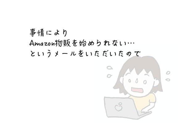 事情によりAmazon物販を始められない…というメールをいただいたので