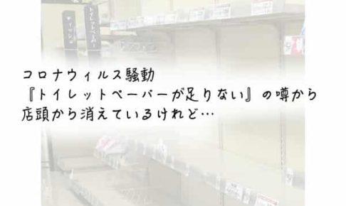 コロナウィルス騒動『トイレットペーパーが足りない』の噂から店頭から消えているけれど…