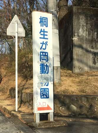 桐生ヶ丘動物園
