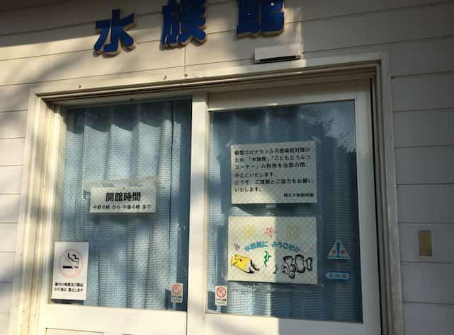 桐生ヶ丘動物園 水族館