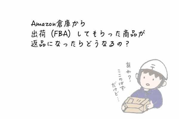 Amazon倉庫から出荷(FBA)してもらった商品が返品になったらどうなるの?