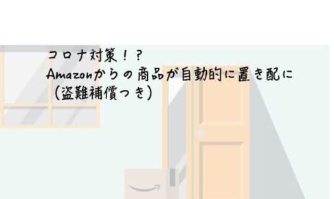 コロナ対策!?Amazonからの商品が自動的に置き配に‼️(盗難補償つき)