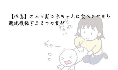 【注意】オムツ期の赤ちゃんに食べさせたら超絶後悔する2つの食材