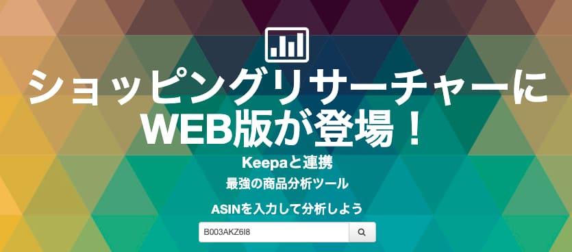 ショッピングリサーチャー  for Web