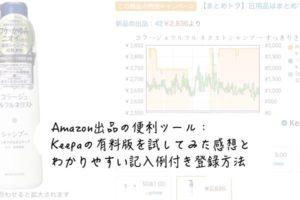 Amazon出品の便利ツール:Keepaの有料版を試してみた感想とわかりやすい記入例付き登録
