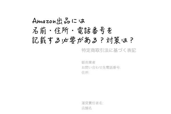 Amazon出品には名前・住所・電話番号を記載する必要がある?対策は?