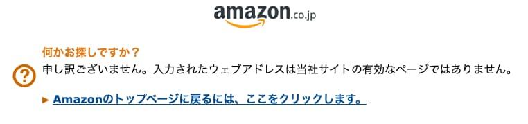Amazonに商品ページがない