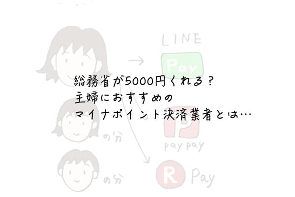 総務省が5000円くれる⁉️主婦におすすめのマイナポイント決済業者とは…
