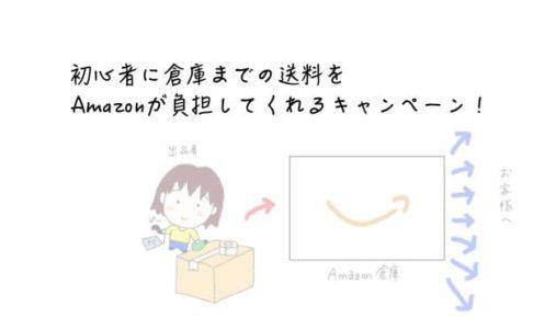 初心者に倉庫までの送料をAmazonが負担してくれるキャンペーン!
