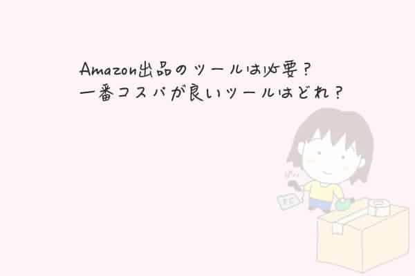 Amazon出品のツールは必要?一番コスパが良いツールはどれ?