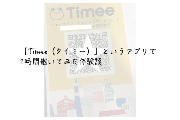 「Timee(タイミー)」というアプリで1時間働いてみた体験談