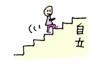 自立の階段