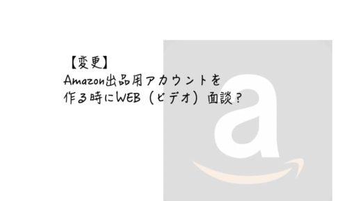 【変更】Amazon出品用アカウントを作る時にWEB(ビデオ)面談?