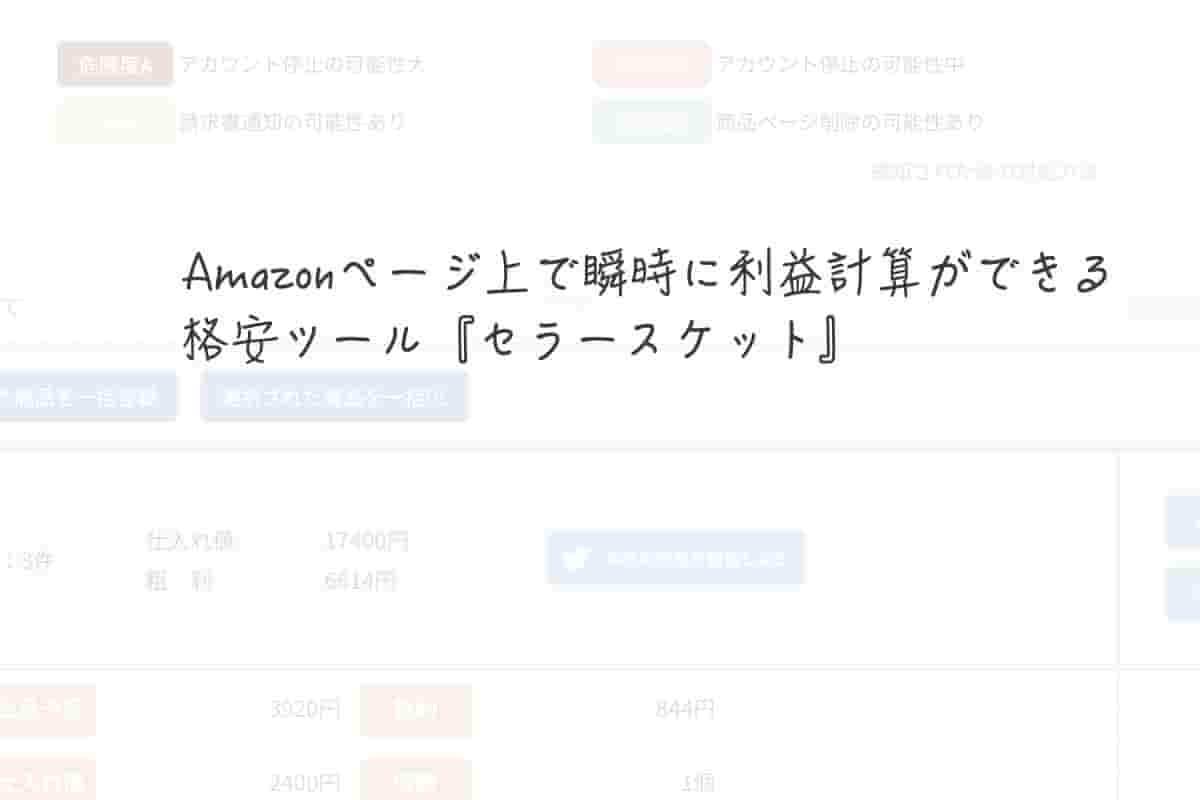 Amazonページ上で瞬時に利益計算ができる格安ツール『セラースケット』