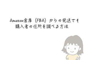 Amazon倉庫(FBA)からの発送でも購入者の住所を調べる方法
