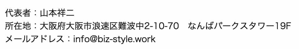 山本祥二  大阪府大阪市浪速区難波中2−10−70 なんばパークスタワー19F