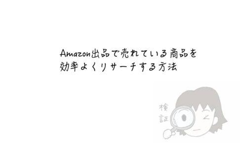 Amazon出品で売れている商品を効率よくリサーチする方法