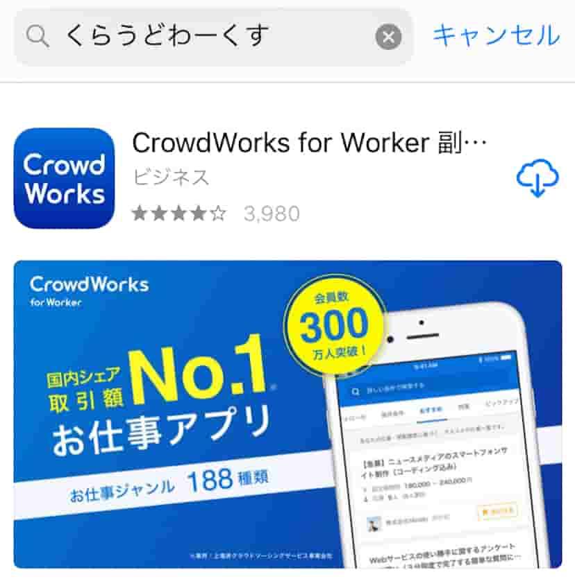クラウドワークスアプリ