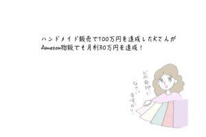 ハンドメイド販売で100万円を達成したKさんがAmazon物販でも月利30万円を達成!