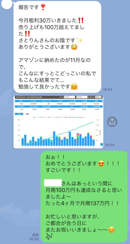 Kさん月利30万円達成