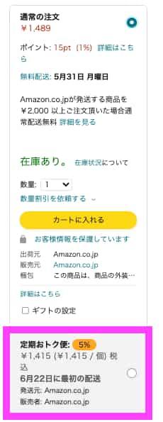 Amazon 定期便