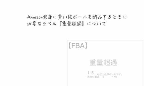 AmazonのFBA倉庫に重い段ボールを納品するときの重量超過と必要なラベルについて