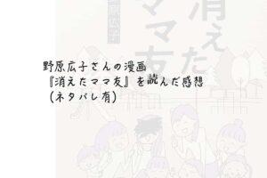 野原広子さんの漫画『消えたママ友』を読んだ感想(ネタバレ有)