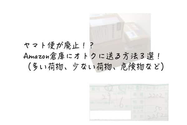 ヤマト便が廃止!?Amazon倉庫にオトクに送れる方法3選!(多い荷物、少ない荷物、危険物など)