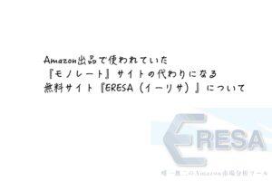 Amazon出品で使われていた『モノレート』サイトの代わりになる無料サイト『ERESA(イーリサ)』について