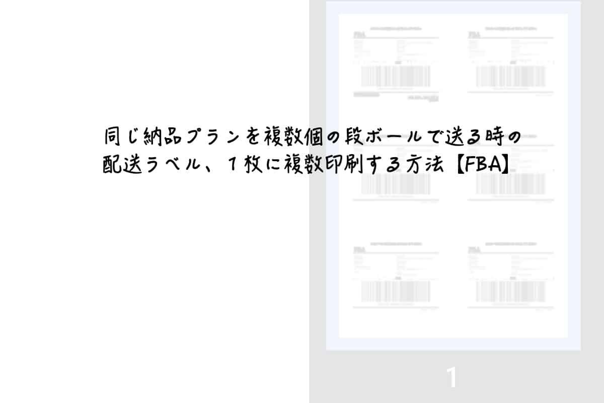 【アマゾン】同じ納品プランを複数個の段ボールで送る時の配送ラベル、1枚に複数印刷する方法【FBA】