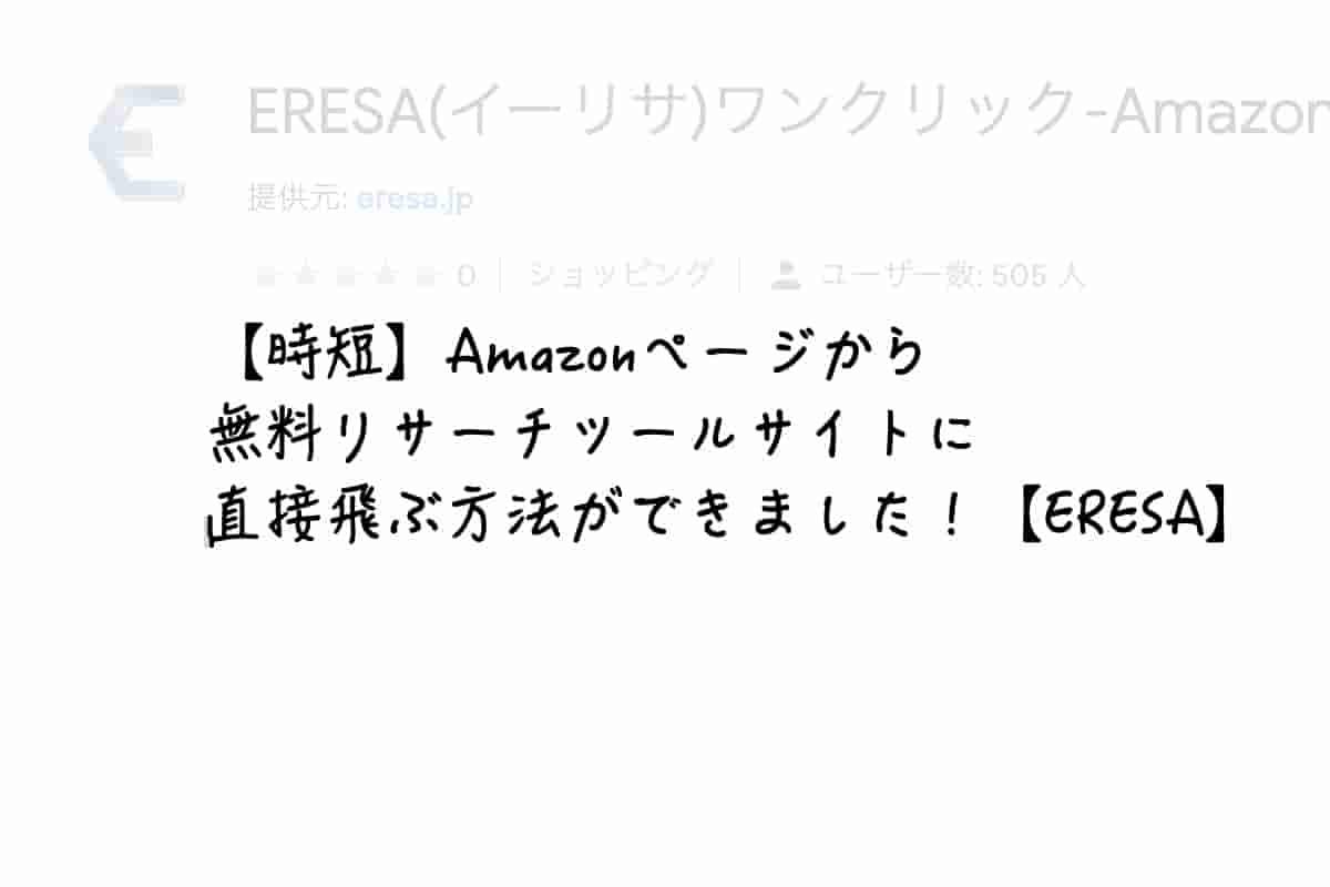 【時短】Amazonページから無料リサーチツールサイトに直接飛ぶ方法ができました!【ERESA】