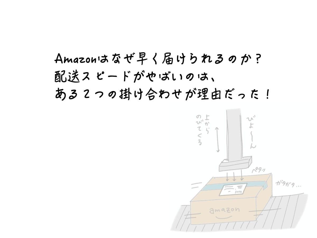 Amazonはなぜ早く届けられるのか?配送スピードがやばいのは、ある2つの掛け合わせが理由だった!
