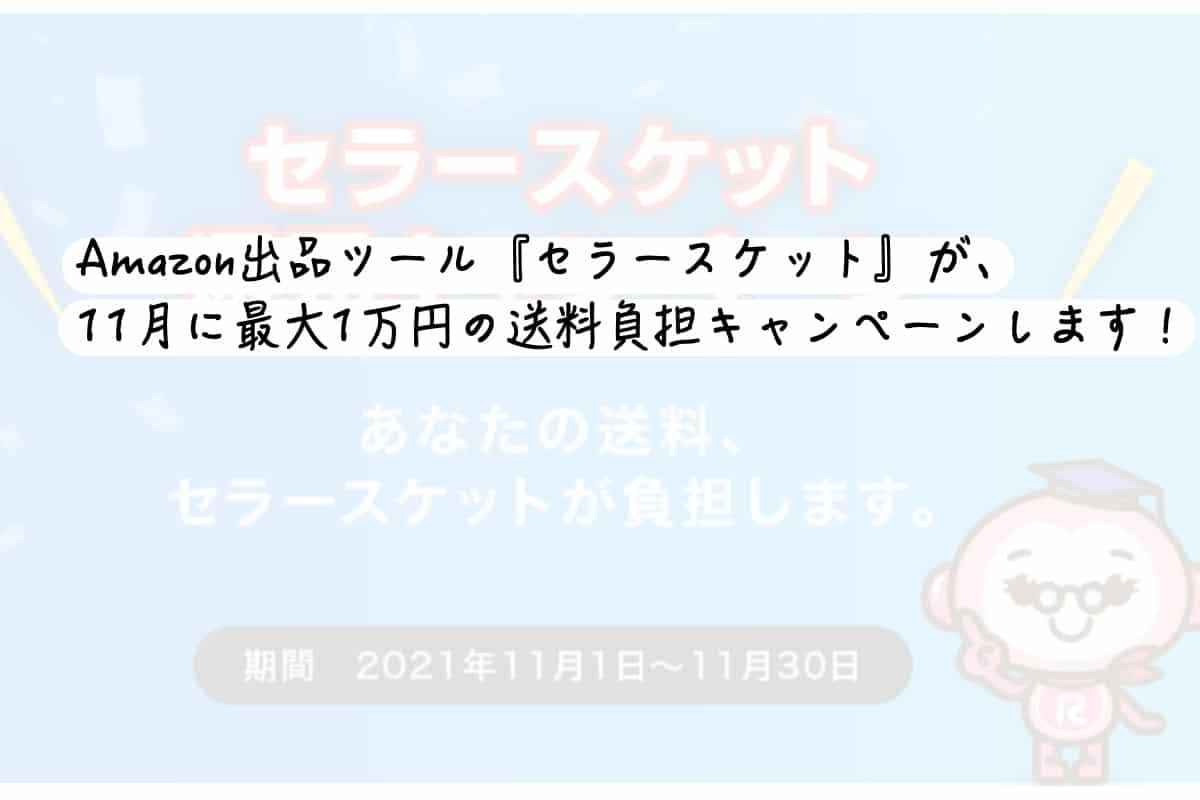 Amazon出品ツール『セラースケット』が、11月に、最大1万円の送料負担キャンペーンします!